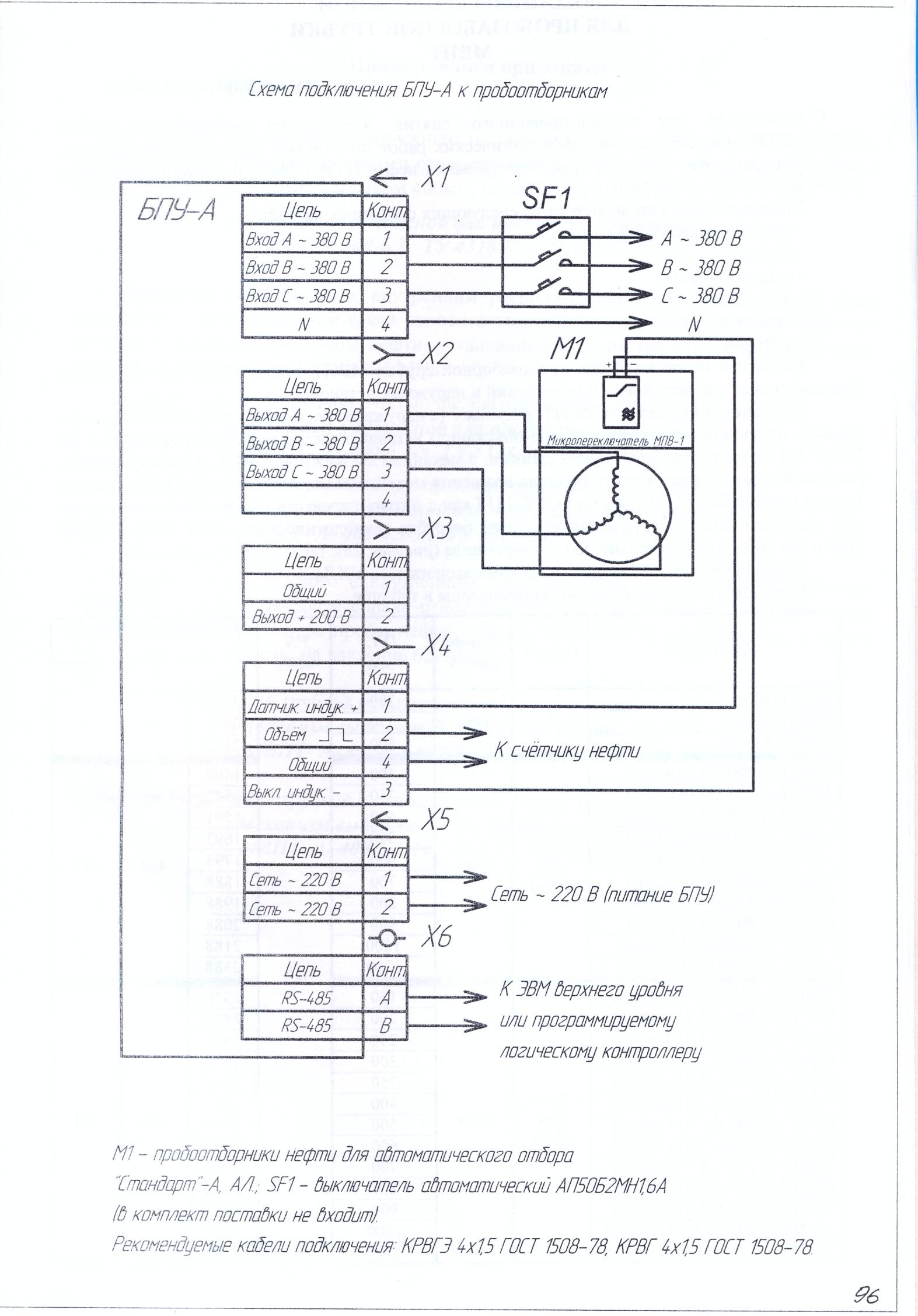 Эао-18 схема подключения