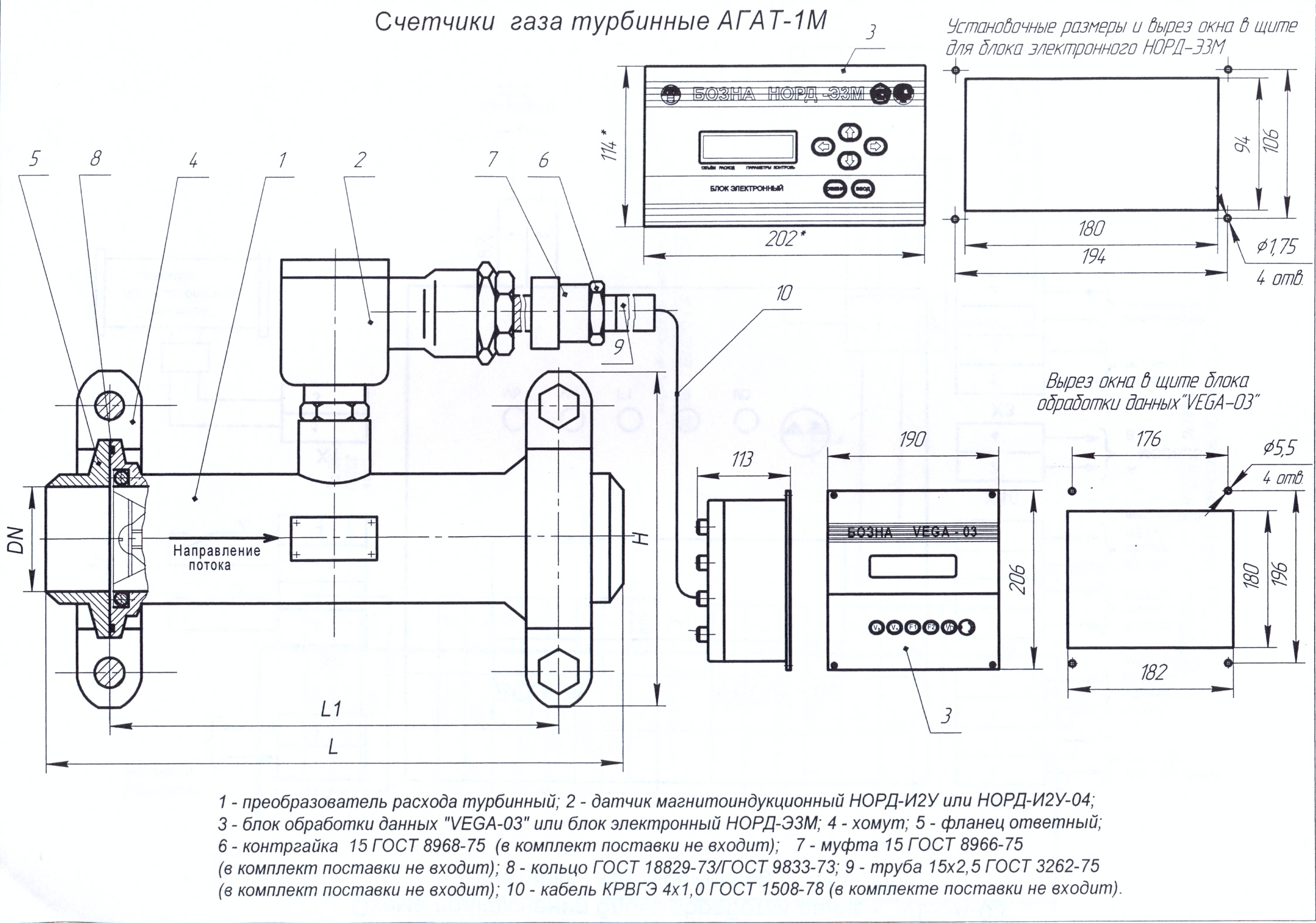 Схема счётчика газа