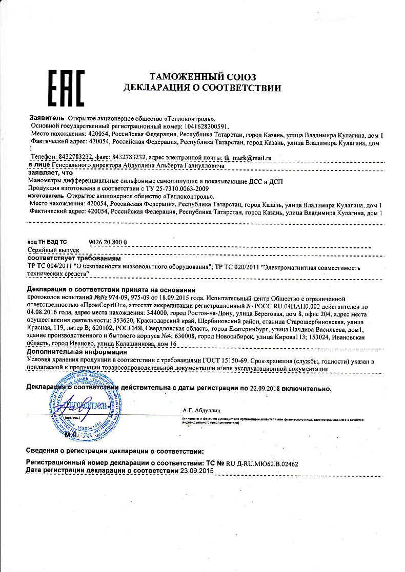 дифманометр дсп 4сг м1 руководство по эксплуатации